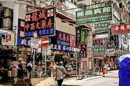 Rêver d'une chambre à Hong Kong